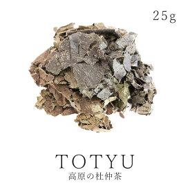 高原の 杜仲茶 25g 最高級茶葉 国産100% 無農薬 農薬不使用 自然栽培健康 お茶 ノンカフェイン ダイエット 05P03Dec16