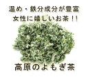 【純国産の福岡県産100%】最高級ヨモギ茶 完全無農薬・無肥料の自然栽培 【高原のよもぎ茶】蓬茶20g♪♪【よもぎ/…