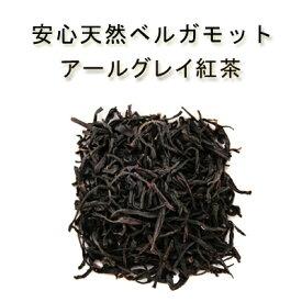 【送料無料】【有機JAS認定アールグレイ紅茶】 茶葉80g or ティーバック2g×20個♪【有機オーガニック素材の無農薬・無肥料】【天然ベルガモット使用/アールグレイ/アイスティー】【フェアトレード】05P03Dec16