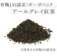 【送料無料】無農薬・無化学肥料【アールグレイ紅茶】茶葉80gorティーバック2g×20個♪【天然ベルガモット使用/アールグレイ】【フェアトレード】05P03Dec16