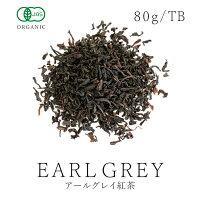 有機オーガニック・無農薬のアールグレイ紅茶