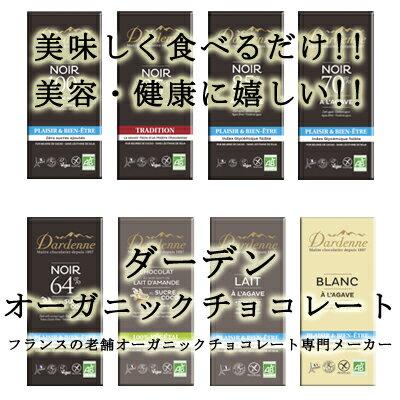 【ダーデン・オーガニックチョコレート!】【ダーク/アガベ/ココシュガー/アーモンドミルク/ミルク】【有機JAS認定フェアトレードチョコレート/有機チョコレート/乳化剤不使用/オーガニックカカオ】05P03Dec16