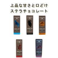 ステラ・オーガニックチョコレートのフェアトレードチョコレート/乳化剤不使用/オーガニックカカオ