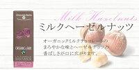 【ステラ・オーガニックチョコレート!】【ミルク/ダーク/ダークオレンジ/ダークザクロ/ミルクヘーゼルナッツ】【フェアトレードチョコレート/乳化剤不使用/オーガニックカカオ】【バレンタイン/バレンタインチョコ】05P03Dec16