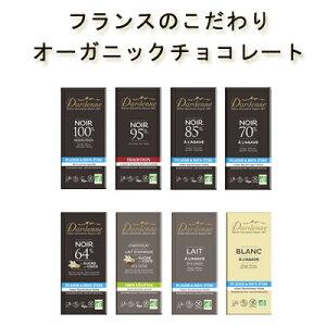 ダーデン チョコレート各種 有機カカオ100% 有機アガベ85% 有機アガベカカオ70% アガベミルク、アガベホワイト ストロベリーピンクハイカカオ 高カカオ カカオ豆 乳化剤不使用エコサート フェアトレード チョコレート バレンタイン ギフト05P03Dec16