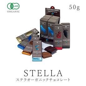 ステラ オーガニックチョコレート各種50g有機認証 ミルク ダーク ダークオレンジ ダークザクロ ミルクヘーゼルナッツフェアトレードチョコレート 乳化剤不使用 オーガニックカカオ 高カカオ バレンタイン ギフト05P03Dec16