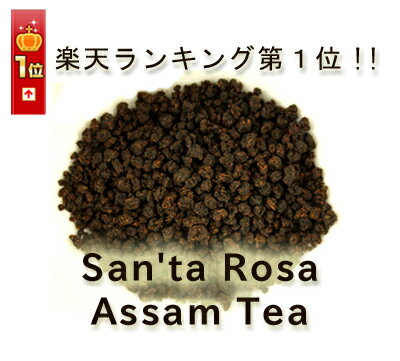 【送料無料】【有機JAS認定アッサム紅茶】 茶葉100g♪【アッサムティー/CTC製法】【オーガニック紅茶/ミルクティー/チャイ】【無農薬・無化学肥料】【フェアトレード】05P03Dec16