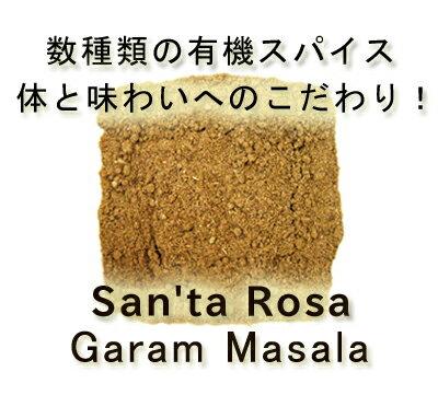 有機オーガニック素材の無農薬・無化学肥料 「有機7種の芳醇ガラムマサラ」 25g♪♪【スパイスハーブ】【フェアトレード】