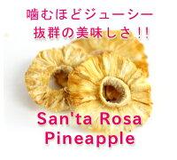 有機オーガニック素材の無農薬・無化学肥料ドライフルーツの「パイナップル」