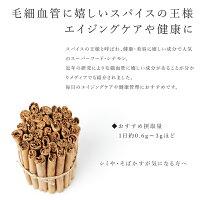 無農薬・無化学肥料/有機オーガニック・スパイス「セイロンシナモンパウダー」