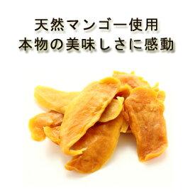 【楽天第1位獲得】農薬不使用 安心・安全品質「純粋ドライマンゴー」 90g♪♪天然マンゴー ドライフルーツ砂糖不使用 無加糖 無添加 無漂白 保存食 非常食 フェアトレードP08Apr16