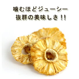 農薬不使用 安心・安全品質「純粋ドライパイナップル」80g♪ドライフルーツ ドライ パイナップル パイン パインアップル砂糖不使用 無添加 無漂白 保存食 非常食 フェアトレードP01Jul16