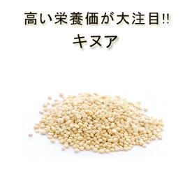 【送料無料】【有機キヌア500g】有機JAS認証 無化学肥料 オーガニック【スーパーフード 低GI食品 穀物 雑穀 穀類 無添加 グルテンフリー 離乳食】05P03Dec16