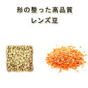 「レンズ豆」200g♪♪【グリーンレンズ豆/グリーンレンティル/緑レンズ豆/レッドレンズ豆/レッドレンティル/赤レンズ…