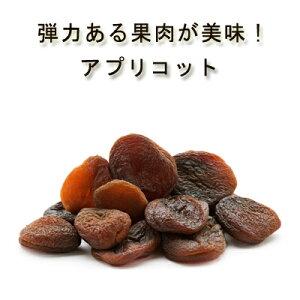 純粋ドライアプリコット 500g有機アプリコット使用 安心・安全品質 乾燥杏 干しあんず アンズ 種抜き ドライフルーツ ドライアプリコット砂糖不使用 無加糖 無添加 無漂白 保存食 非常食 送