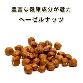 「生ヘーゼルナッツ」80g♪♪【有機ヘーゼルナッツ100%使用 無塩 無油 無添加 保存食 非常食】05P03Dec16