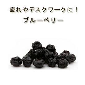 「ドライブルーベリー」 100g♪【有機ブルーベリー100%使用 乾燥ブルーベリー】【ドライフルーツ/無漂白/保存食/非常食】05P03Dec16