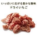 【楽天第1位獲得】農薬不使用 安心・安全品質「純粋ドライいちご」50g♪♪イチゴ 苺 ストロベリー いちごミルク ジャ…