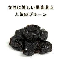 有機オーガニック素材の無農薬・無化学肥料フルーツの「プルーン」