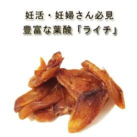 農薬不使用 安心・安全品質「純粋ドライライチ」50g♪ドライフルーツ レイシ 種なし 砂糖不使用 無加糖 無添加 無漂白 保存食 非常食 フェアトレードP08Apr16
