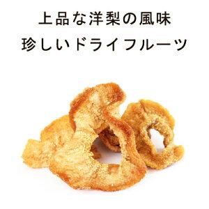 純粋洋なし 50g♪ 農薬不使用 安心・安全品質 無化学肥料砂糖不使用 無加糖 無添加 無漂白 保存食 非常食 フェアトレード 洋梨 洋ナシ 低GI食品 ドライフルーツP08Apr16