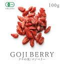 最高品質 真紅の有機クコの実 100g 有機ゴジベリー有機JAS認証 オーガニック楽天第1位獲得 品質の違いを実感!!砂糖不…