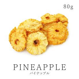農薬不使用 純粋 ドライパイナップル 80g ドライフルーツ ドライ パイナップル パイン パインアップル砂糖不使用 無添加 無漂白 保存食 非常食 フェアトレードP01Jul16