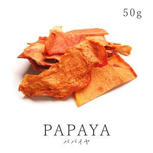 純粋ドライパパイヤ 50g有機パパイヤ使用 農薬不使用 安心・安全品質 ドライフルーツ パパイア低温加工 低温乾燥 砂糖不使用 無添加 無保存料 無漂白 保存食 非常食 フェアトレードP23Jan16