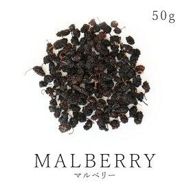 農薬不使用 安心・安全品質 純粋ドライマルベリー50g高級完熟ブラックマルベリー使用ドライフルーツ 桑の実 西洋桑 ミュール スーパーフード 砂糖不使用 無添加 無漂白 保存食 非常食