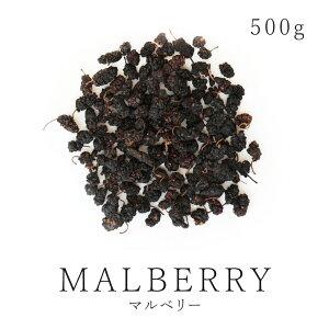 農薬不使用 安心・安全品質 純粋ドライマルベリー 500g送料無料 高級完熟ブラックマルベリー使用ドライフルーツ 桑の実 西洋桑 ミュール スーパーフード 砂糖不使用 無添加 無漂白 保存食