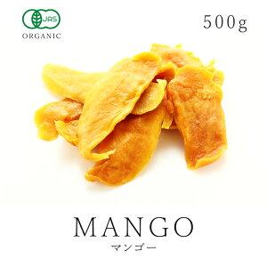 純粋 有機 ドライマンゴー 500g オーガニック 有機JAS認証 農薬不使用 砂糖不使用 無添加 天然マンゴー 自然栽培 ドライフルーツ無漂白 保存食 非常食 フェアトレード 送料無料 大容量 業務用