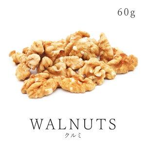 「生クルミ」60g♪有機クルミ使用 安心・安全品質胡桃 天然くるみ 自然くるみ ウォールナット ナッツ無塩 無油 無添加 保存食 非常食/オメガ3脂肪酸05P03Dec16