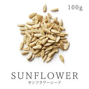 生サンフラワーシード 100g 有機サンフラワーシード使用 安心・安全品質ひまわりの種 ナッツ 無塩 無油 無添加 無ロースト 保存食 非常食05P03Dec16