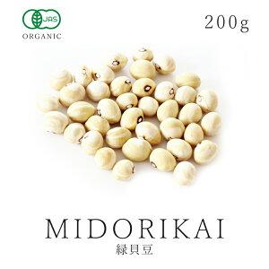 有機 緑貝豆 200g♪有機JAS認証 オーガニック 有機農産物 農薬不使用 純国産 北海道産100% 乾燥豆いんげん豆 三福豆 在来種 穀類 雑豆 非遺伝子組み換え05P03Dec16