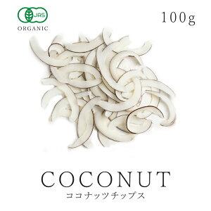 純粋 有機 ココナッツチップス 100g 有機JAS認証 オーガニック 農薬不使用低温加工 低温乾燥 無加糖 無塩 無油 無精製 無漂白 無添加 無保存料 無香料 保存食 非常食ココナッツ チップ ミルク