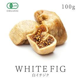 純粋 有機 ドライ いちじく 100g有機JAS認証 オーガニック 白いちじく 乾燥いちじく ドライフルーツ ドライイチジク フィグ砂糖不使用 無加糖 無添加 無漂白 保存食 非常食05P03Dec16