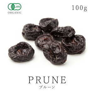 純粋 有機プルーン 100g 有機JAS認証 オーガニック 無添加 砂糖不使用 無漂白乾燥プルーン ドライプルーン プラム すもも スモモ ドライフルーツ ミラクルフード スーパーフード ミラクルフル