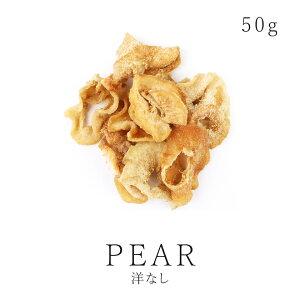 純粋 洋なし 50g 農薬不使用 安心・安全品質 無化学肥料砂糖不使用 無加糖 無添加 無漂白 保存食 非常食 フェアトレード 洋梨 洋ナシ 低GI食品 ドライフルーツP08Apr16