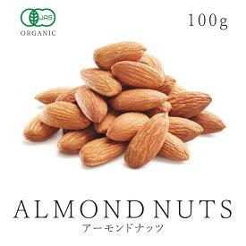 有機 生 アーモンド ナッツ 100g オーガニック 有機JAS認証無添加 無塩 無油 保存食 非常食ノンパレル種 アーモンドナッツ スイートアーモンド スーパーフード05P03Dec16