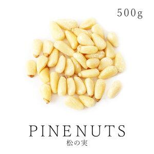 最高級 松の実 500g 農薬不使用 紅松 大粒特級AAグレード 無添加 無塩 生松の実ダイエット ナッツ ジェノベーゼ 保存食 非常食 送料無料