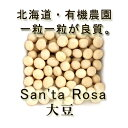 【純国産の北海道産100%】有機オーガニック素材 無農薬・無化学肥料 「大豆/だいず」 200g♪♪【ダイズ/ソイ/穀類・雑豆・豆類】05P03Dec16