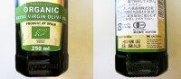 【高品質オーガニックオリーブオイル250ml】【エクストラバージンオイル/アルベキーナ種/コルニカブラ種】【完全無農薬・無化学肥料】【ROMULO/ORGANICROMULOEXV/スペイン産オリーブオイル】05P03Dec16
