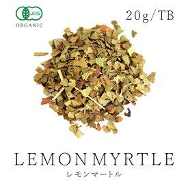 有機 レモンマートル 茶葉 20g or ティーバッグ1.1g×12個オーガニック 有機JAS認証 レモンマートルティー レモンティー リーフティー スパイスハーブ ハーブティー 脱臭 消臭05P03Dec16