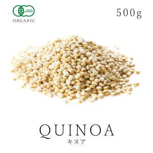 有機キヌア500gオーガニック 有機JAS認証 農薬不使用 無添加スーパーフード 低GI食品 穀物 雑穀 穀類 無添加 グルテンフリー 離乳食 送料無料05P03Dec16