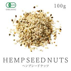 有機 ヘンプシードナッツ 100g 有機JAS認証 オーガニック 有機ヘンプシード 有機麻の実 麻の実ナッツ 無添加 無漂白麻子仁 スーパーフード ナッツ ドライフルーツ 送料無料