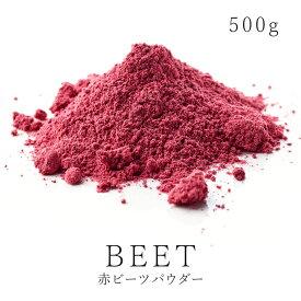 農薬不使用 赤 ビーツ パウダー 500gスーパーフード 無添加 レッドビーツ ビートルート レッドビート 粉末 スムージー ボルシチ 火焔菜 美容 健康 離乳食 ベビーフード