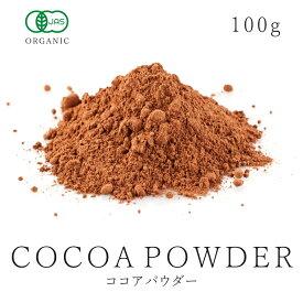 幸せの有機 ココアパウダー 100g オーガニック 有機JAS認証 純ココア純粋 ピュア ココア 無添加 無アルカリ処理 無薬品処理 砂糖不使用高カカオ カカオ豆 スーパーフード ポリフェノール ナッツ 送料無料