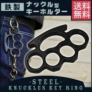 【送料無料!メール便対応】鉄製ナックル型キーホルダー