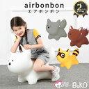 エアボンボン キッズ 乗用玩具 乗り物 おもちゃ バルーントイ 木馬 室内遊具 遊具 のりもの ノンフタル酸 BuKO