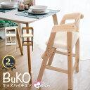 ベビーチェア ハイチェア キッズ ベビー 木製 クッション 赤ちゃん 高さ調節 BuKO